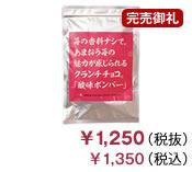 【常温】苺の香料ナシで、あまおう苺の魅力が感じられるクランチチョコ。酸味ボンバー