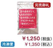 【冷凍】苺の香料ナシで、あまおう苺の魅力が感じられるクランチチョコ。酸味ボンバー