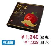 【冷凍便】博多チョコぱいおう(16枚入り)