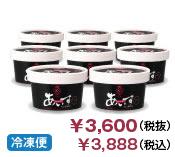 あまおう苺入りアイス (8個)