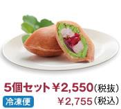あまおう苺入りどら焼き「どらきんぐエース・抹茶」(5個入り)
